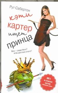 Сабертон Рут - Кэти Картер ищет принца(Amazon№1) обложка книги