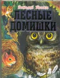 Лесные домишки Бианки В.В., Цыганков И.