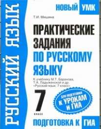 Практические задания по русскому языку для подготовки к урокам и ГИА. 7 класс Мишина Т.И., Симакова Е.С.