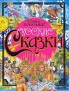 Непомнящий Дмитрий, Попугаева Ольга - Самые любимые русские сказки обложка книги