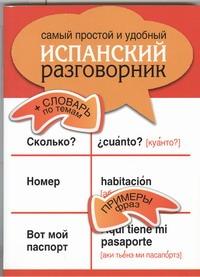 . - Самый простой и удобный испанский разговорник обложка книги