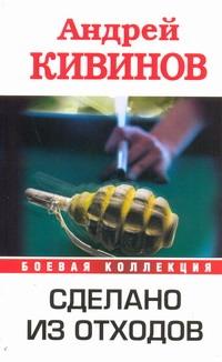 Кивинов А. - Сделано из отходов обложка книги