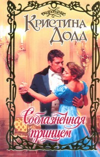 Додд Кристина - Соблазненная принцем обложка книги