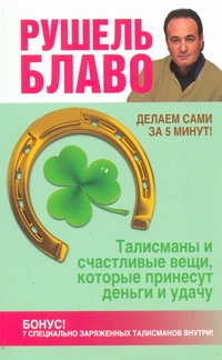 Блаво Р. - Талисманы и счастливые вещи, которые принесут деньги и удачу обложка книги