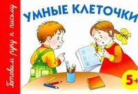 Герасимова А.С. - Умные клеточки. 5+ обложка книги