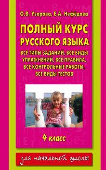 Узорова О.В. - Полный курс русского языка. 4 класс обложка книги