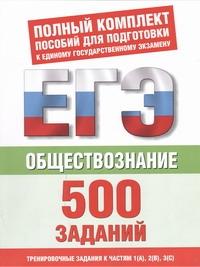 ЕГЭ Обществознание. 500 учебно-тренировочных заданий для подготовки к ЕГЭ Баранов П.А.