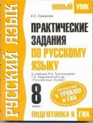 Практические задания по русскому языку для подготовки к урокам и ГИА. 8 класс