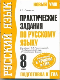 Симакова Е.С. - Практические задания по русскому языку для подготовки к урокам и ГИА. 8 класс обложка книги