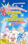 Дубовик Е.А. - Новогодние праздники, игры и развлечения для школьников обложка книги