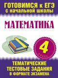 Математика. 4 класс. Тематические тестовые задания в формате экзамена