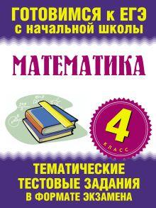 Нянковская Н.Н. - Математика. 4 класс. Тематические тестовые задания в формате экзамена обложка книги