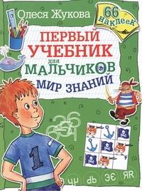 Жукова О.С. - Мир знаний. Первый учебник для мальчиков. 66 наклеек обложка книги