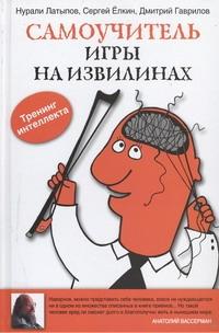 Самоучитель игры на извилинах Латыпов Н.Н.
