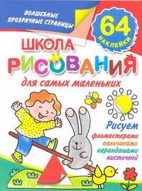 Дмитриева В.Г. - Школа рисования для самых маленьких обложка книги