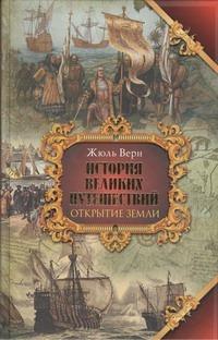 История великих путешествий. [В 3 кн.] Кн.1. Открытие земли Верн Ж.