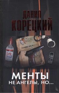 Корецкий Д.А. - Менты не ангелы, но... обложка книги