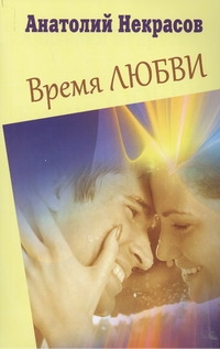 Некрасов А.А. - Время любви обложка книги
