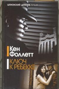 Ключ к Ребекке обложка книги
