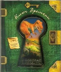 - В поисках динозавра обложка книги
