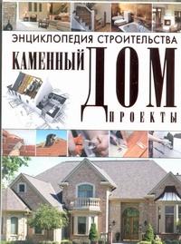Россинский В.Н. - Энциклопедия строительства. Каменный дом обложка книги