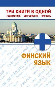 Семенова Н.М. - Финский язык. Три книги в одной. Грамматика, разговорник, словарь обложка книги