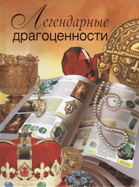 Легендарные драгоценности Сингаевский В.Н.