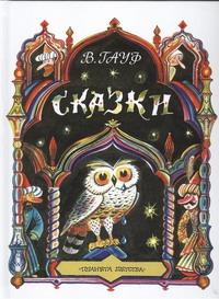Гауф В. - Сказки. [Сказка о Халифе-аисте; Маленький Мук; Карлик Нос ] обложка книги