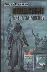 Нашествие. Битва за Москву; [Москва-2016; Буря миров] обложка книги