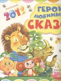 - Герои любимых сказок. Календарь на 2013 год обложка книги