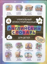 Чекулаева Е.О. - Уникальный иллюстрированный английский словарь для детей обложка книги