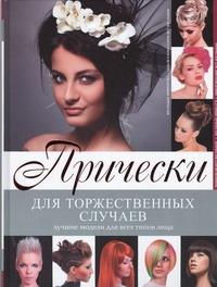 Кондратова Л.А. - Прически для торжественных случаев обложка книги