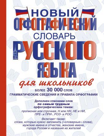 Новый орфографический словарь русского языка для школьников Алабугина Ю.В.