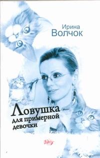 Волчок Ирина - Ловушка для примерной девочки обложка книги