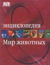 Лартер С. - Энциклопедия. Мир животных обложка книги