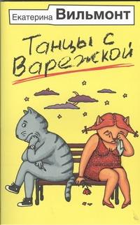 Вильмонт Е.Н. - Танцы с Варежкой обложка книги