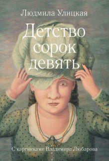 Улицкая Л.Е. - Детство сорок девять обложка книги