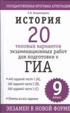ГИА История. 9 клаcc. 20 типовых вариантов экзаменационных работ для подготовки к Г