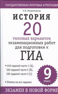 ГИА История. 9 клаcc. 20 типовых вариантов экзаменационных работ для подготовки к Г Владимирова О.В.