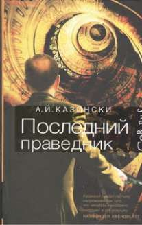 Последний праведник Казински А, Палехова Я