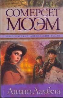 Моэм С., Фокина Ю. - Лиза из Ламбета обложка книги