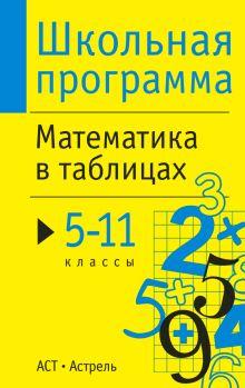 . - Математика в таблицах. 5-11 классы обложка книги