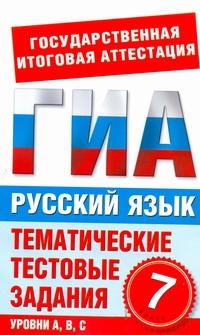 Добротина И.Г. - ГИА Русский язык. 7 класс. Тематические тестовые задания для подготовки к ГИА обложка книги