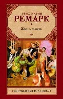Ремарк Э.М. - Жизнь взаймы обложка книги