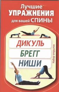 . - Лучшие упражнения для вашей спины. Дикуль, Брегг, Ниши обложка книги