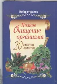 ООО Прайм-Еврознак - Полное очищение организма. 20 золотых рецептов обложка книги