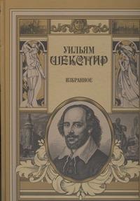 Шекспир У. - Избранное. Шекспир обложка книги