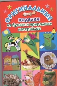 Дубровская Н.В. - Оригинальные поделки из бумаги и природных материалов обложка книги