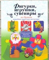 Денцова Ю.В. - Фигурки, игрушки, сувениры из бумаги обложка книги