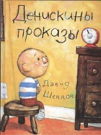 Шеннон Дэвид - Денискины проказы обложка книги